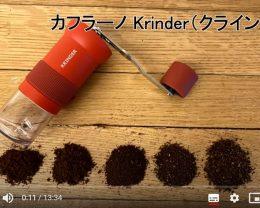 KrinderをYouTuber COFFEE SAMURAIさんに紹介いただきました!